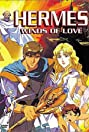 Hermes: Winds of Love (1997) Poster