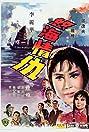 Nu hai qing chou (1965) Poster