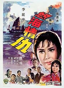 New downloaded movies Nu hai qing chou Hong Kong [BluRay]