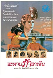 Sapan Rak Sarasin Poster