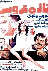 Taze-aroos (1977)