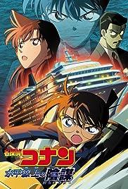 Meitantei Conan: Suiheisenjyou no sutorateeji (2005) film en francais gratuit