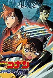 Detective Conan: Strategy Above the Depths Poster