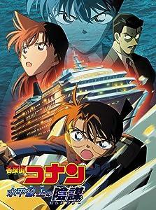 Watchmovies 2k Meitantei Conan: Suiheisenjyou no sutorateeji Japan [1280x800]