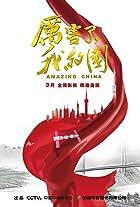 Li Hai Le, Wo De Guo
