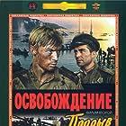 Osvobozhdenie: Proryv (1970)
