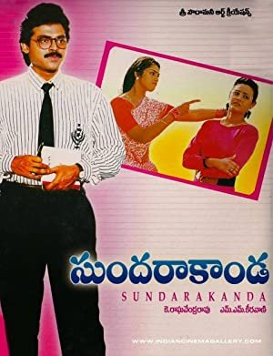 Bhagyaraj (screenplay) Sundara Kanda Movie