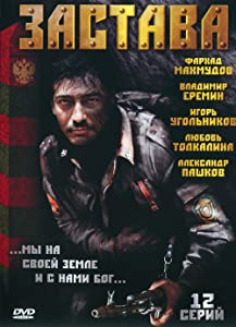 MP4 movie for psp download Zastava Russia [HDRip]