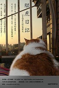Watch free hd movie Panghu Diary China [480x854]