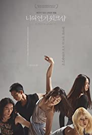 Hyeon's Quartet Poster