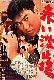 Red Pier (1958) Akai hatoba
