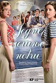 Vaja Dujovic and Milena Radulovic in Jedne letnje noci (2015)