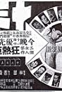 Shi san bu da (1975) Poster