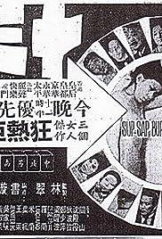 Shi san bu da Poster