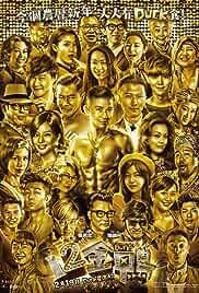 Watch Movie  12 Golden Ducks (12 gam ngap) (2015)