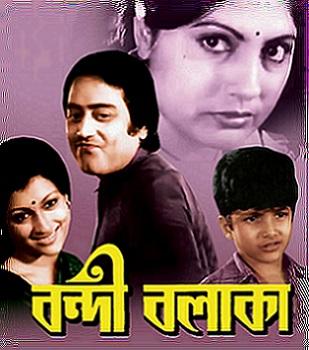 Bondi Balaka ((1981))