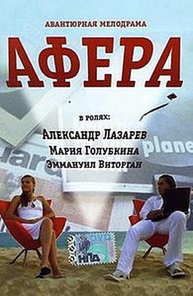 Afera (2001)