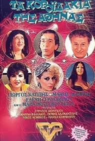Ta koroidakia tis Athinas (1986)