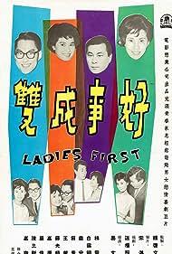 Hao shi cheng shuang (1962)