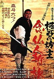 The Killer Priest's Journey Poster