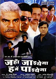 Movie downloads my computer Jahan Jaaeyega Hamen Paaeyega [DVDRip]