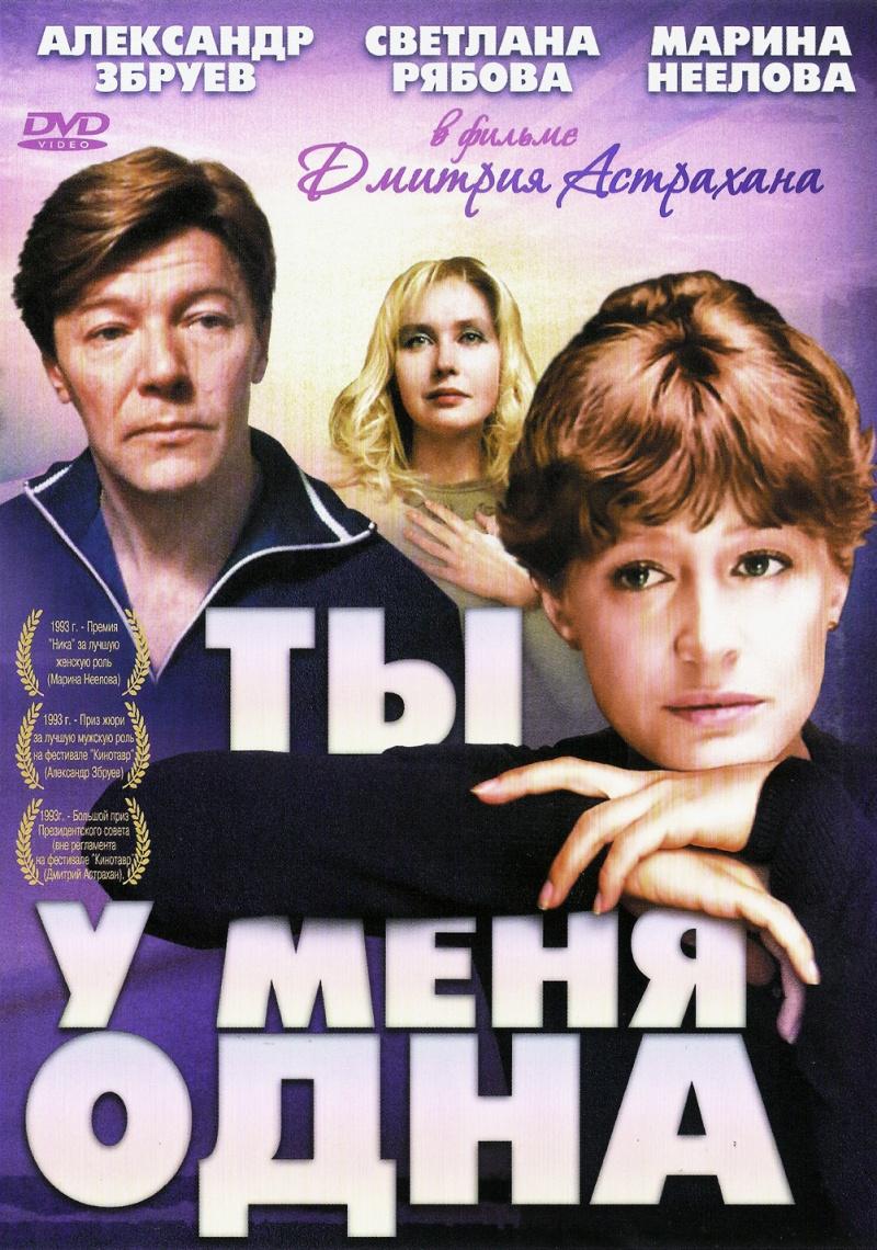 Marina Neyolova, Svetlana Ryabova, and Aleksandr Zbruev in Ty u menya odna (1993)