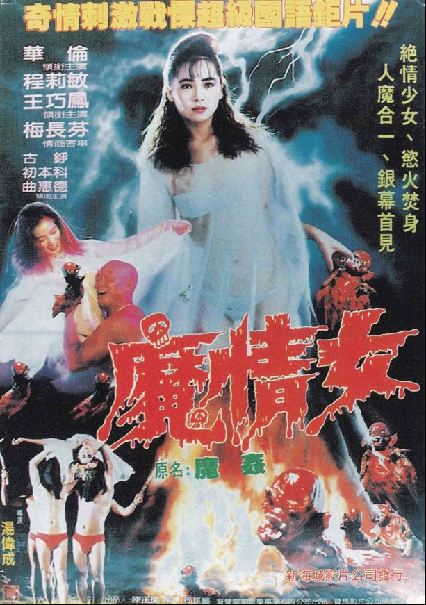 Blood Maniac ((1986))