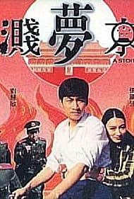 Huet jin mung jing sing (1993)