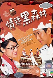 Ching mai hak sum lam Poster