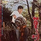 Kusa wo karu musume (1961)