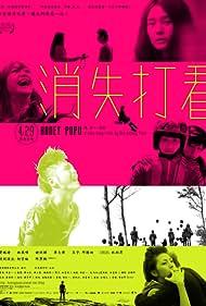 Xiao shi da kan (2011)