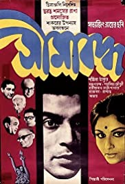Seemabaddha (1971) Poster - Movie Forum, Cast, Reviews