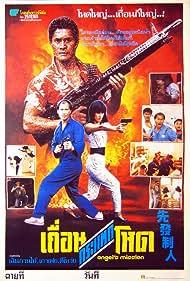 Xian fa zhi ren (1989)