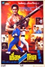 Born to Fight (1990) Poster
