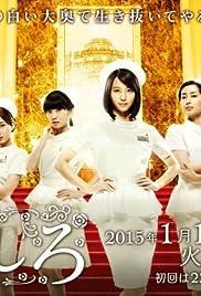 Masshiro Poster