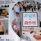 Qian zuo guai (1980)