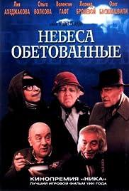 Nebesa obetovannye(1991) Poster - Movie Forum, Cast, Reviews