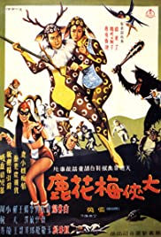 Da xia mei hua lu (1961) Poster - Movie Forum, Cast, Reviews