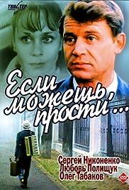 Yesli mozhesh, prosti... Poster