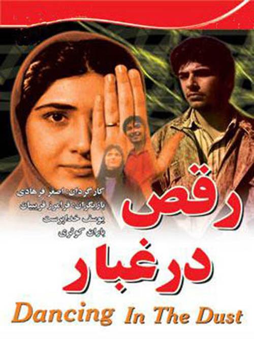 Raghs dar ghobar (2003)