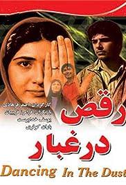 Raghs dar ghobar Poster