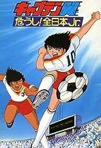 Captain Tsubasa Movie 02 - Attention! The Japanese Junior Selection