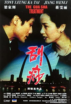 Wenli Jiang The Treatment Movie