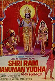 Shri Ram Hanuman Yudha (1975)