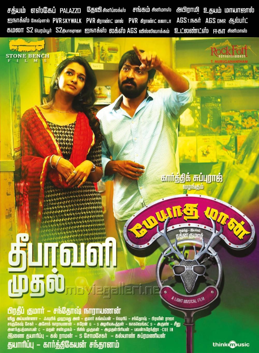 meyaadha maan movie online tamilyogi