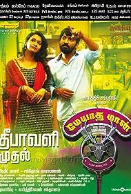 Meyaadha Maan (2017) Poster - Movie Forum, Cast, Reviews