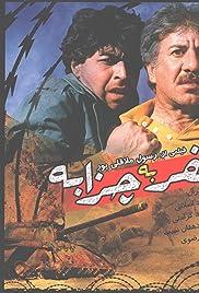 Safar be Chazabeh (1996) film en francais gratuit