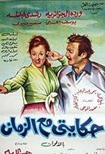 Hekayty Ma Al Zaman