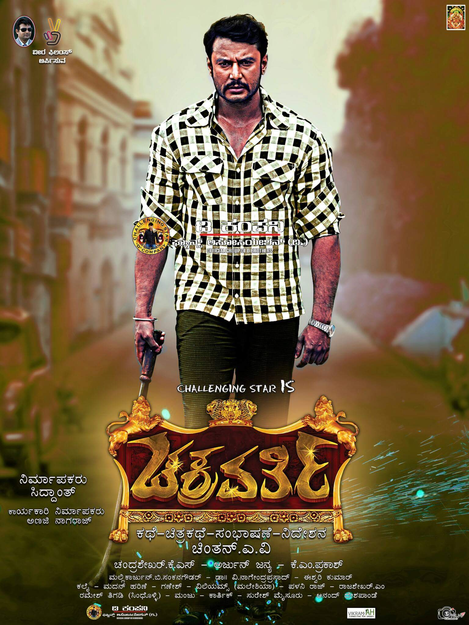 Chakravarthy 2018 Download And Watch Full Movie