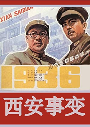 Yue Gu Xi'an Incident Movie